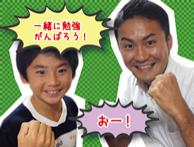 【8つの特徴】家庭教師のスタートはここが違う!!